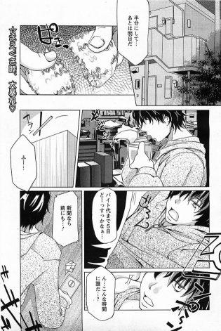 【エロ漫画】突然やって来た子役アイドルがお漏らしさせ中出しセックスへ!【無料 エロ同人】