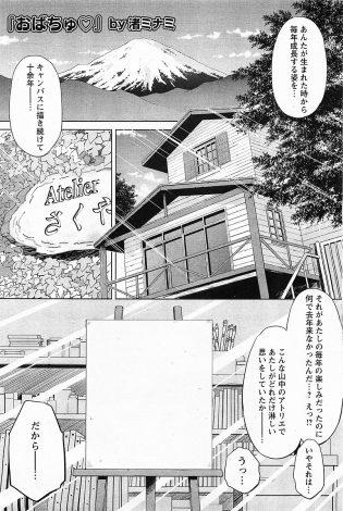 【エロ漫画】巨乳な叔母さんにズボンを脱がされ手コキやフェラされ…w【無料 エロ同人】