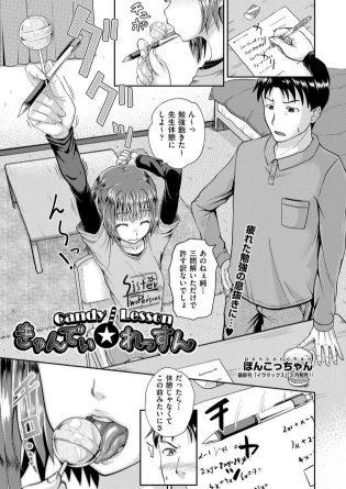 【エロ漫画】貧乳ちっぱいパイパン少女のアナルを弄りながら中出しセックス【無料 エロ同人】