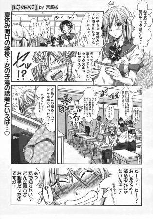 【エロ漫画】巨乳女子校生な処女の彼女は幼馴染みの男子にセクロスをお願いするw【無料 エロ同人】