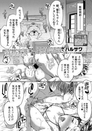 【エロ漫画】巨乳JKな彼女がアナル舐めから3P姉妹丼中出し!【無料 エロ同人】