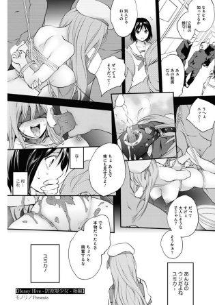 【エロ漫画】巨乳JKが友人が兄とパイズリやフェラでザーメンぶっかけ!【無料 エロ同人】