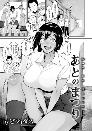 【エロ漫画】爆乳女子校生が野外青姦中出しセックスやコスプレセックスw【無料 エロ同人】