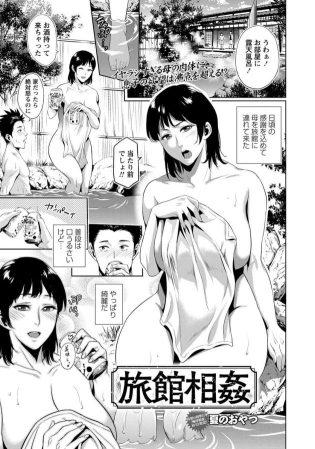 【エロ漫画】母親を旅館に連れてきた息子が近親相姦中出しセックスでイキまくりw【無料 エロ同人】