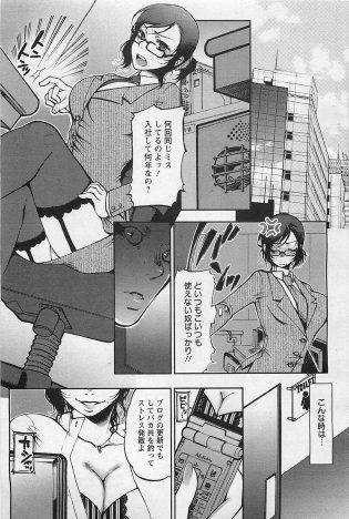 【エロ漫画】巨乳眼鏡っ子OLが手マンやフェラチオから中出しセックス【無料 エロ同人】