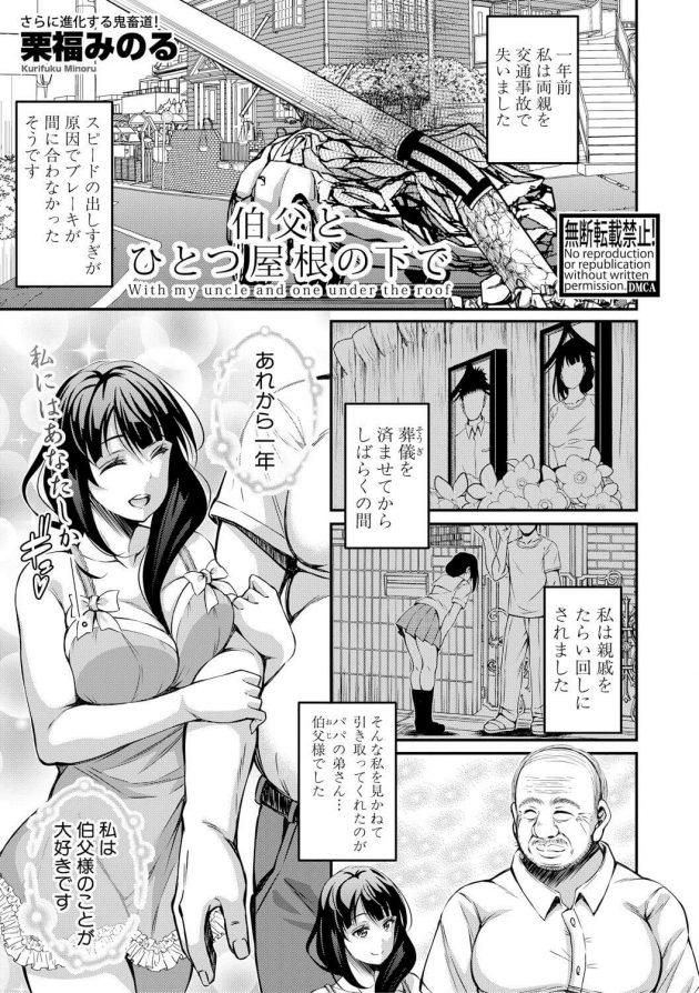 【エロ漫画】記憶を残したまま赤ちゃんに転生したので、思うがままに女性を従えようと思う♡♡【無料 エロ同人】