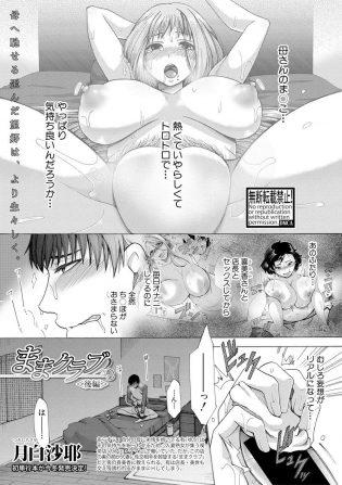【エロ漫画】巨乳眼鏡っ子人妻熟女たちと母子近親相姦乱交中出し!【無料 エロ同人】