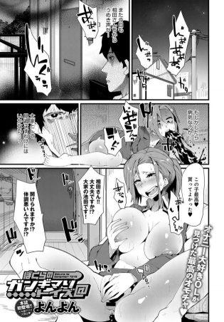 【エロ漫画】巨乳OLな彼女が巨大バイブやディルドを使って2穴中出し【無料 エロ同人】