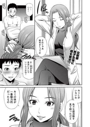 【エロ漫画】絵のモデルをすることになった男子が巨乳お姉さんにそのまま襲われるw【無料 エロ同人】