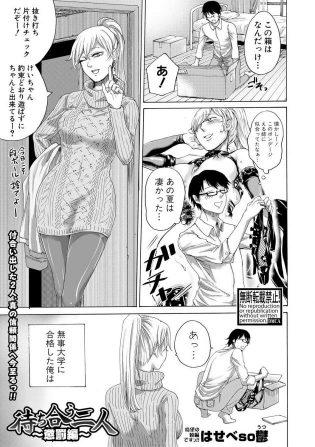 【エロ漫画】巨乳お姉さんと再会しアナルビーズやディルドで…【無料 エロ同人】