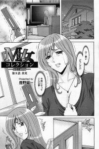 【エロ漫画】巨乳人妻が制服姿のままハメ撮りセックス【無料 エロ同人】