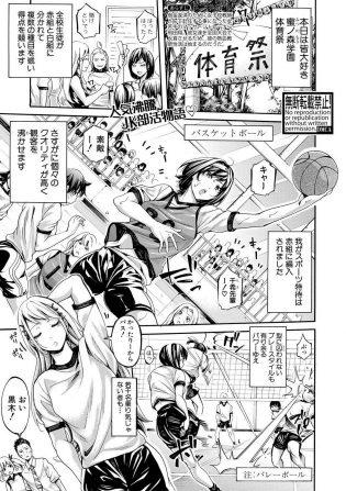 【エロ漫画】巨乳眼鏡っ子スポーツ少女がマッサージで快楽絶頂!【無料 エロ同人】