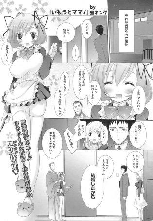 【エロ漫画】隣の部屋で父親と義妹がセックスをしている声に…w【無料 エロ同人】