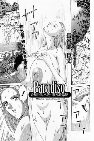 【エロ漫画】金髪爆乳人妻が野外青姦中出しセックスでレイプ【無料 エロ同人】