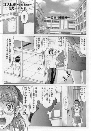 【エロ漫画】巨乳眼鏡っ子な彼女が拘束されたままアナルファック!【無料 エロ同人】