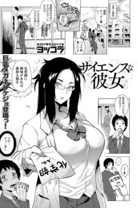 【エロ漫画】部活動勧誘をしていた先輩の巨乳眼鏡っ子JKがいきなりフェラで口内射精!【無料 エロ同人】