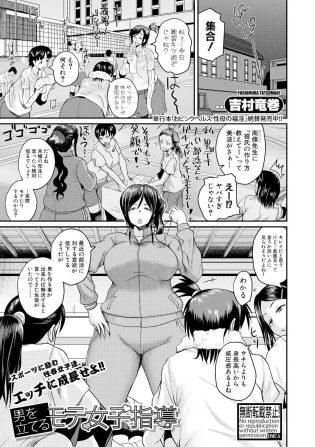 【エロ漫画】巨乳女教師が盗撮をしていた男子を捕まえて中出しセックス【無料 エロ同人】
