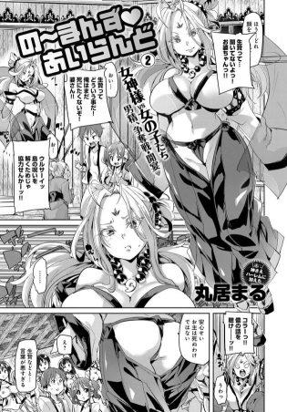 【エロ漫画】セーラー服姿の巨乳JKが女神様の生贄にされることになる!【無料 エロ同人】