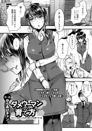 【エロ漫画】ドジな眼鏡っ子OLがフェラチオで口内射精!【無料 エロ同人】