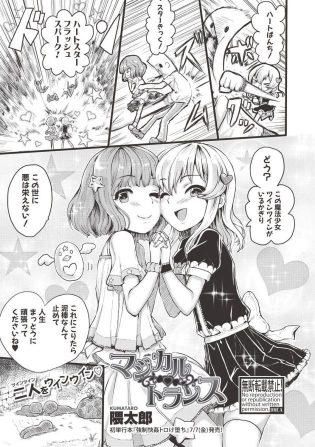 【エロ漫画】魔法少女とが着衣ハメ3Pキメセクしちゃてw【無料 エロ同人】