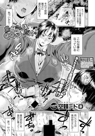【エロ漫画】巨乳JKが野外青姦イチャラブで快楽絶頂!【無料 エロ同人】