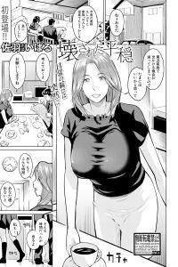 【エロ漫画】巨乳人妻熟女が温泉旅行でNTR中出しセックス!【無料 エロ同人】