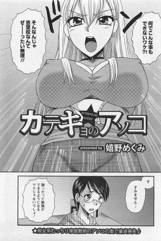 【エロ漫画】家庭教師の巨乳お姉さんからフェラチオや足コキで…w【無料 エロ同人】