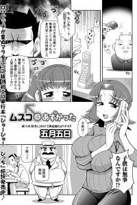 【エロ漫画】息子が巨乳な母親が放尿や逆レイプで中出しセックス【無料 エロ同人】