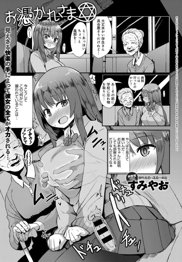 【エロ漫画】図書委員JKが悪魔召喚の儀式で悪魔によって何度も中出し強姦レイプw【無料 エロ同人】