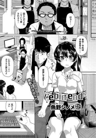 【エロ漫画】罰金の代わりに彼氏の前で4P2穴NTR中出しセックスw【無料 エロ同人】