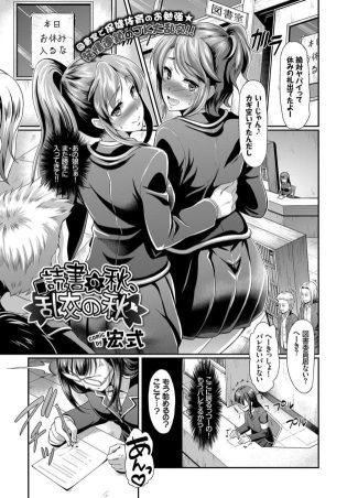 【エロ漫画】図書室で自分からおねだりして制服姿のまま乱交セックス【無料 エロ同人】