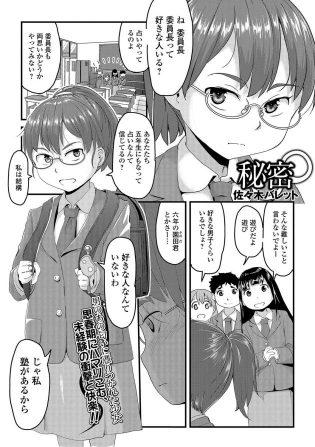 【エロ漫画】眼鏡っ子JSロリ少女がフェラチオや手コキでザーメンぶっかけ!【無料 エロ同人】