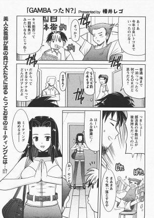 【エロ漫画】美人女教師がアナルファックからバックで2穴中出しされちゃうw【無料 エロ同人】