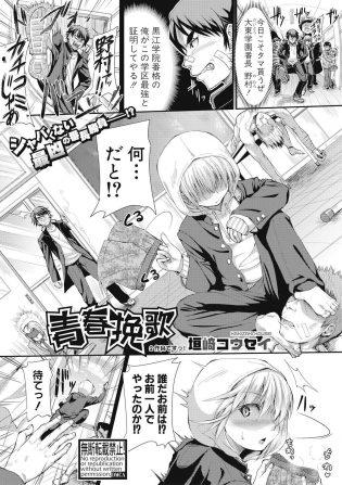 【エロ漫画】ボーイッシュな彼女に襲わちゃう転校生が快楽絶頂!【無料 エロ同人】