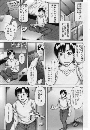 【エロ漫画】デリヘルを呼んだらむちむち爆乳な外国人のお姉さんがやって…w【無料 エロ同人】