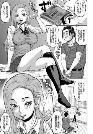 【エロ漫画】コスチューム姿でも何度も援助交際中出しセックス【無料 エロ同人】