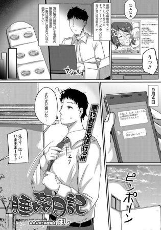 【エロ漫画】巨乳JKに家庭教師中睡眠姦中出しセックス!【無料 エロ同人】