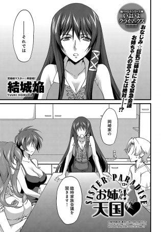 【エロ漫画】下着姿になった巨乳お姉さんと乱交中出しセックス【無料 エロ同人】
