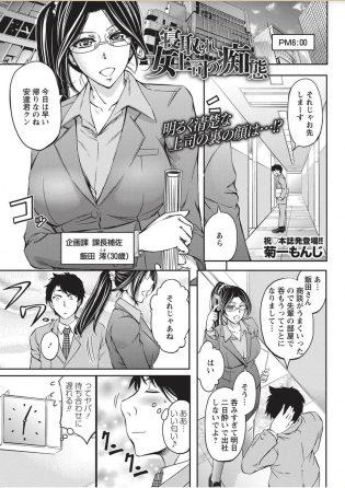 【エロ漫画】巨乳OLがエロ下着にガーターベルトで3P2穴中出しセックスへ【無料 エロ同人】