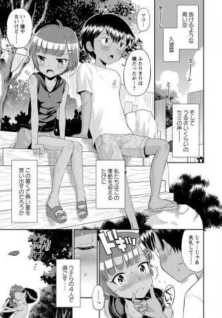 【エロ漫画】貧乳ちっぱいJSロリ少女が男子たちに撮影されながら乱交セックス【無料 エロ同人】