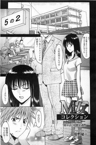 【エロ漫画】ツンデレ女子校生が大人の玩具を使い野外露出までさせてしまうw【無料 エロ同人】