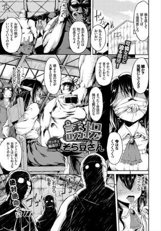 【エロ漫画】社長令嬢の女の子がずっと入れていたローターで絶頂w【無料 エロ同人】