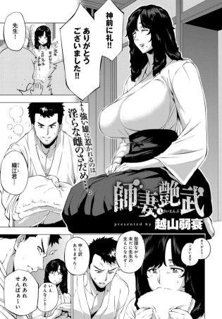 【エロ漫画】未亡人の爆乳な女性が何度もNTR中出しセックス【無料 エロ同人】