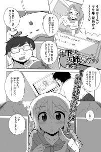 【エロ漫画】JSロリ少女がスカートをたくし上げておねだりするw【無料 エロ同人】