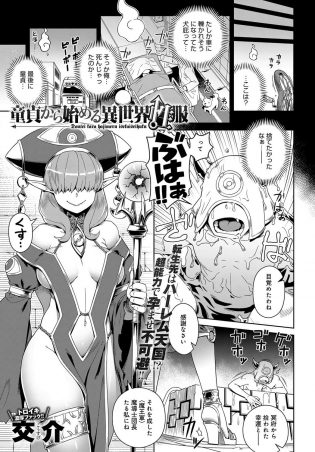 【エロ漫画】モンスター娘によって異世界転生してしまっていて魔王とアナルファック【無料 エロ同人】