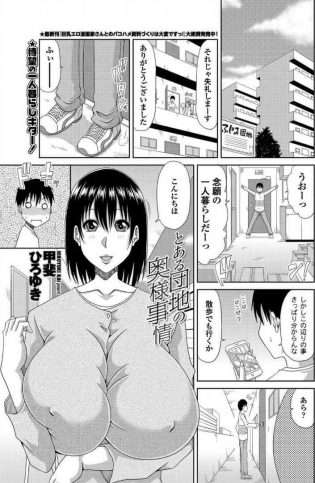 【エロ漫画】お隣に住んでいる巨乳人妻に引越しの挨拶に行くも彼女に誘惑されちゃうw【無料 エロ同人】