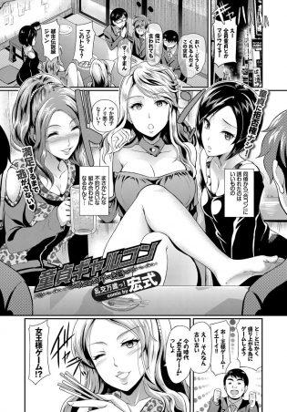 【エロ漫画】白ギャルな女性たちと着衣ハメ乱交中出しセックス【無料 エロ同人】