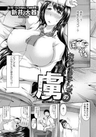 【エロ漫画】巨乳JKな処女の彼女がパパ活で脅されて中だしされちゃう!【無料 エロ同人】