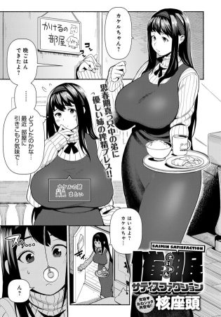 【エロ漫画】弟に催眠術を掛けられ姉弟近親相姦催眠姦中出しセックス!【無料 エロ同人】