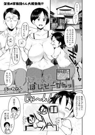 【エロ漫画】夜に全裸でプロレスで3P母子近親相姦!【無料 エロ同人】